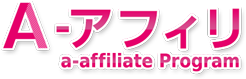 A-アフィリ a-affilliate Program